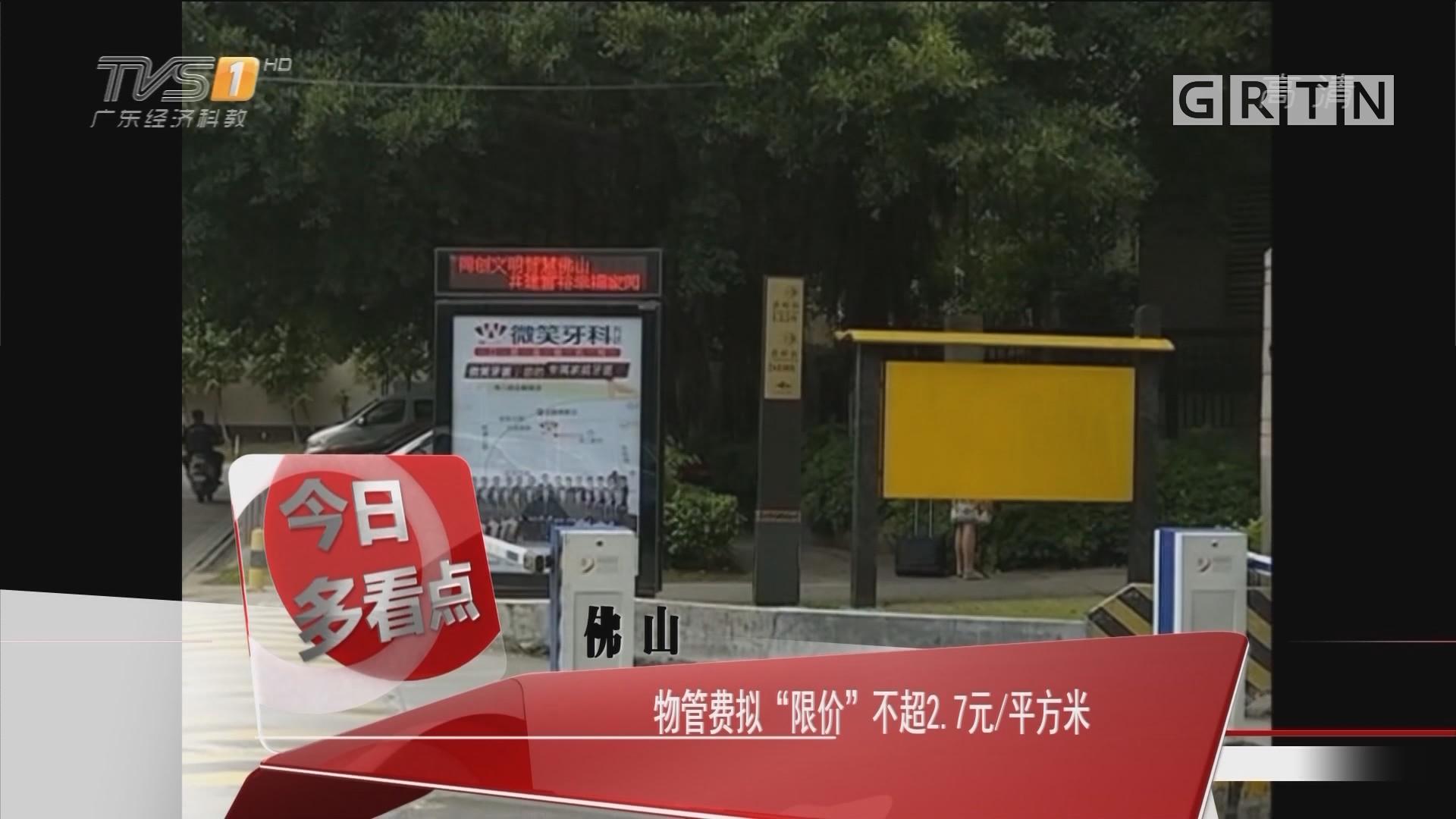 """佛山:物管费拟""""限价""""不超2.7元/平方米"""
