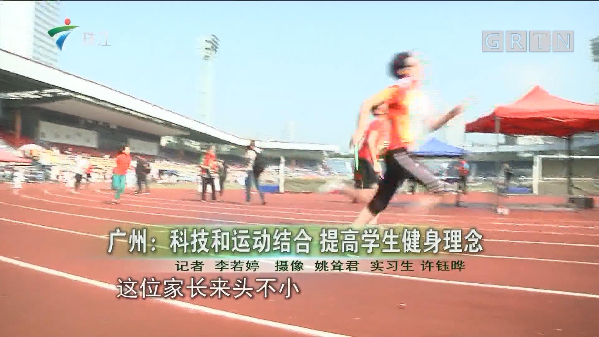 广州:科技和运动结合 提高学生健身理念