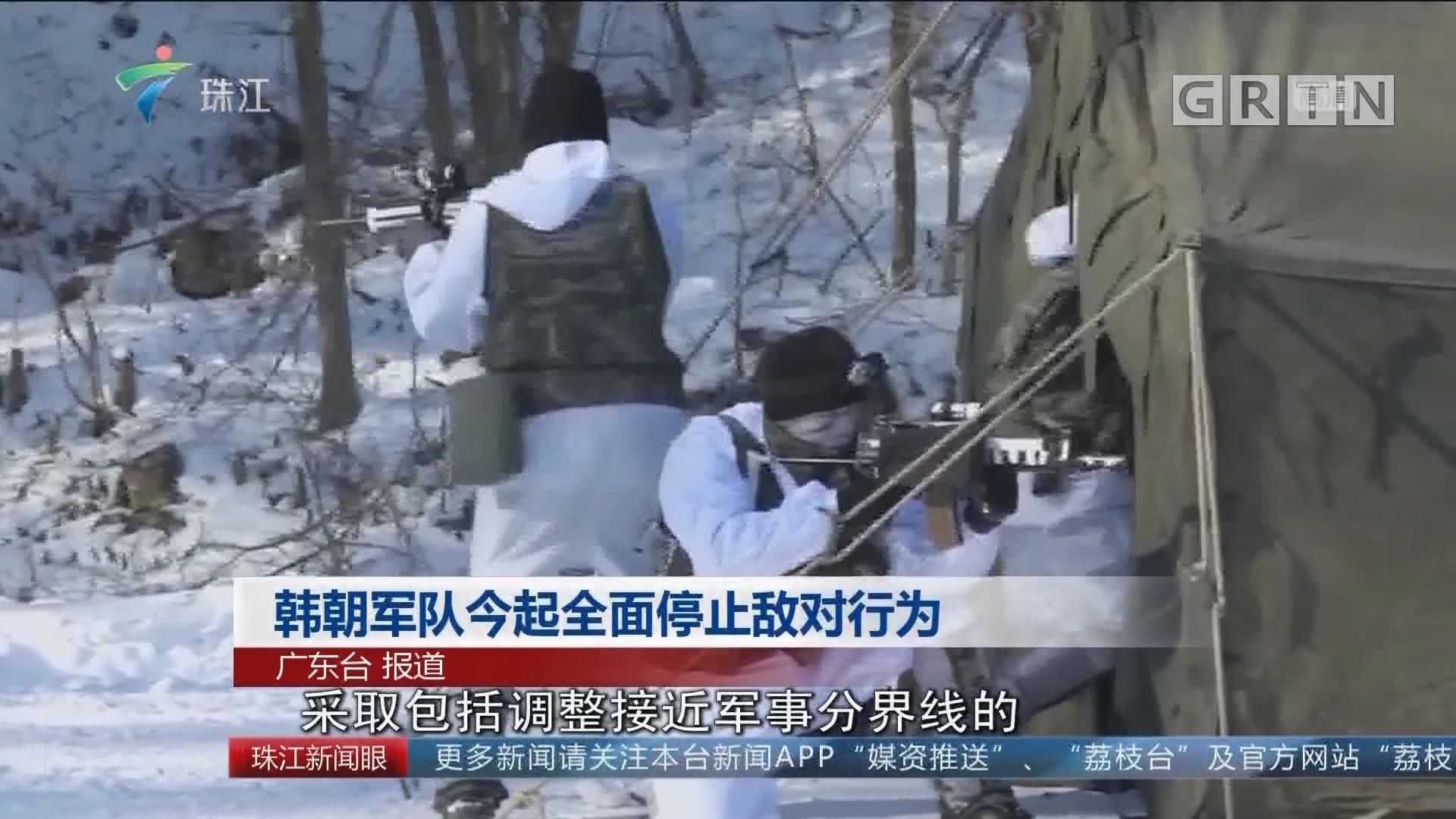 韩朝军队今起全面停止敌对行为