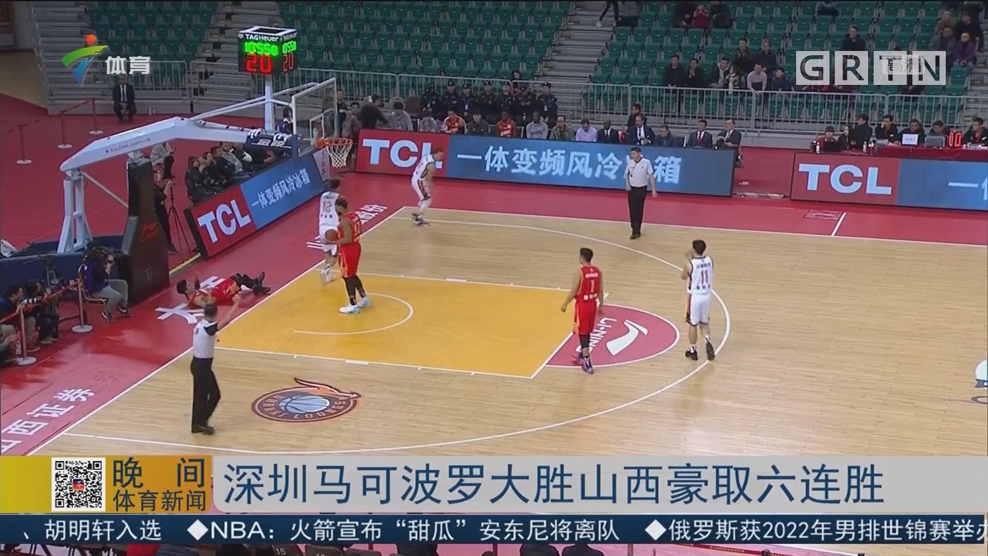 深圳马可波罗大胜山西豪取六连胜
