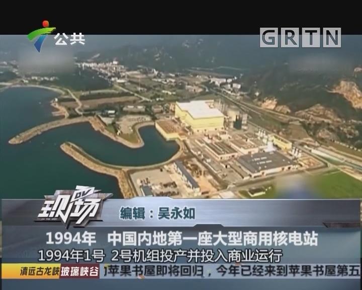 1994年 中国内地第一座大型商用核电站