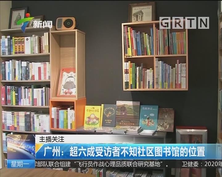 广州:超六成受访者不知社区图书馆的位置