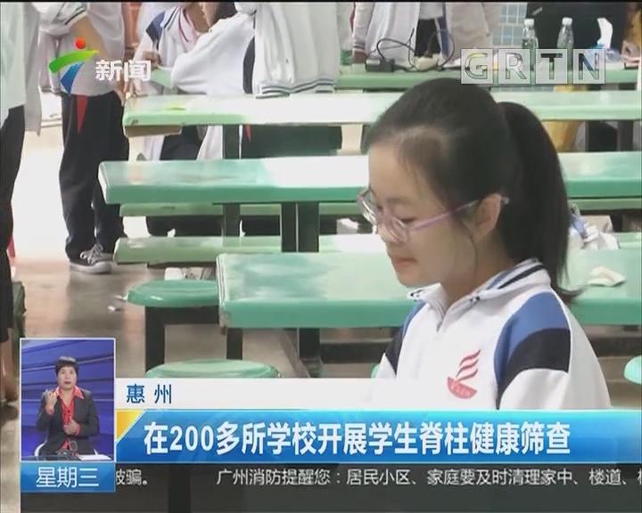 惠州:在200多所学校开展学生脊柱健康筛查