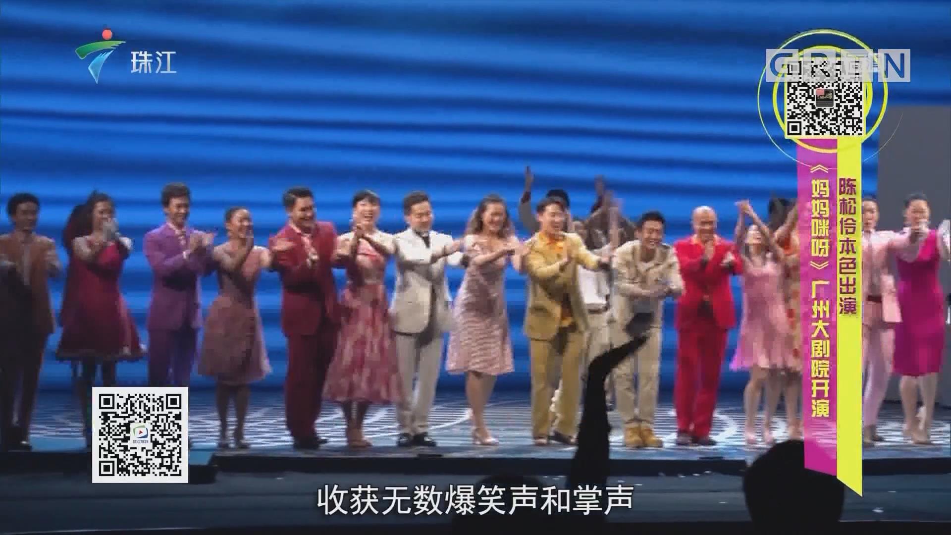 陈松伶本色出演《妈妈咪呀》广州大剧院开演