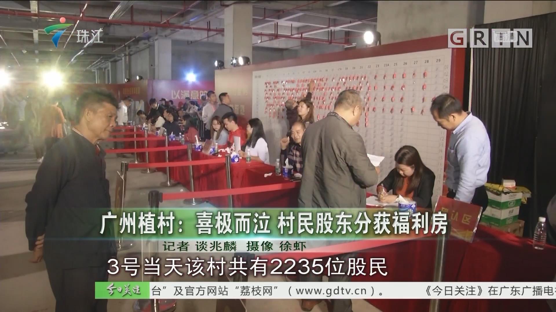 广州植村:喜极而泣 村民股东分获福利房