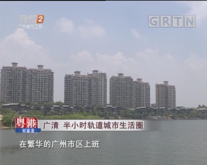 广清 半小时轨道城市生活圈