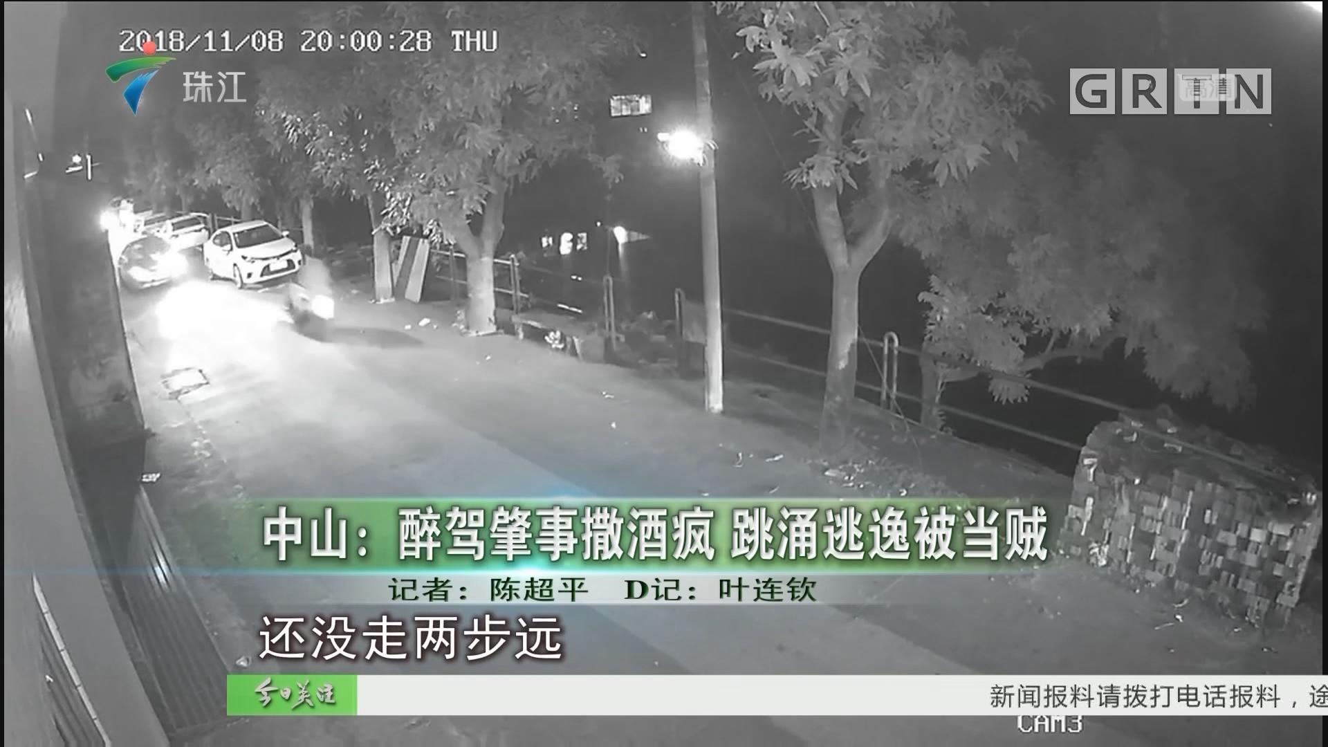 中山:醉驾肇事撒酒疯 跳涌逃逸被当贼
