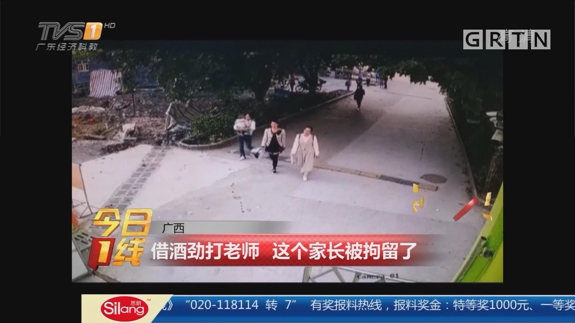 广西:借酒劲打老师 这个家长被拘留了