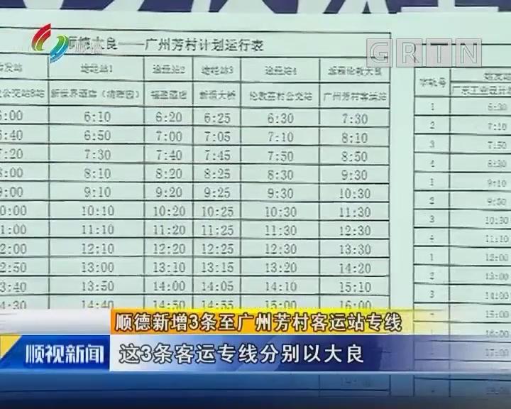 顺德新增3条至广州芳村客运站专线