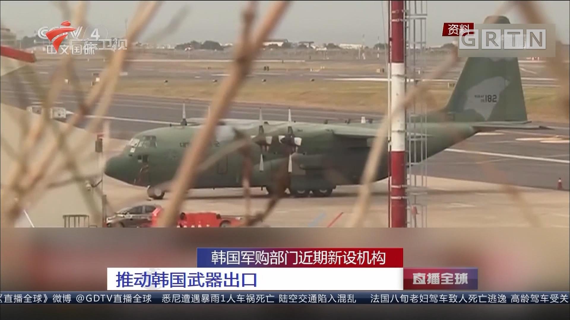 韩国军购部门近期新设机构:推动韩国武器出口