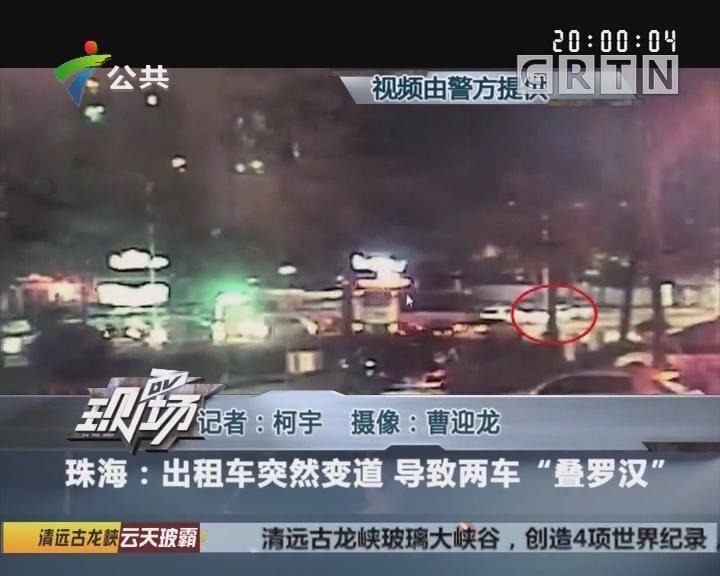 """珠海:出租车突然变道 导致两车""""叠罗汉"""""""