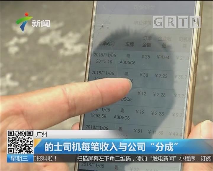 """广州:的士司机每笔收入与公司""""分成"""""""