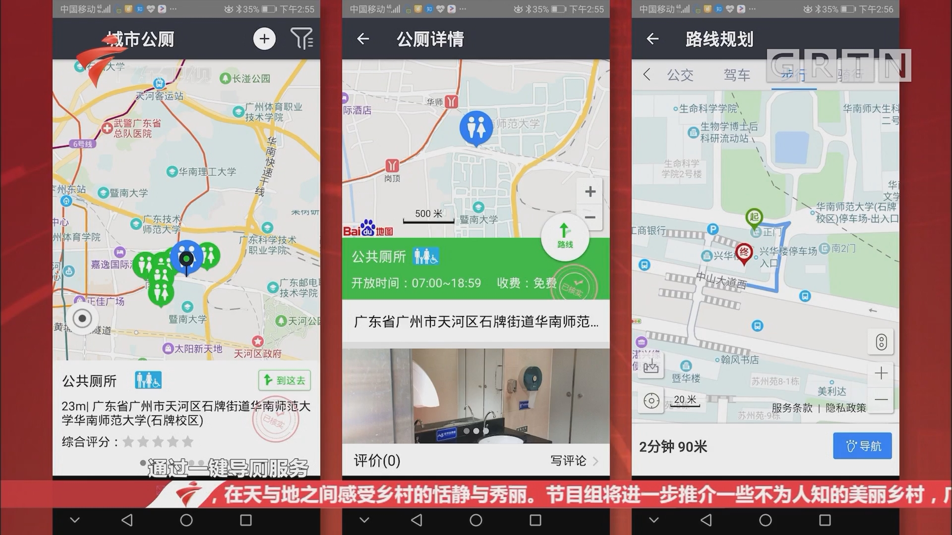"""广州:天河区大力推行""""厕所革命"""" 方便群众办""""急事"""""""