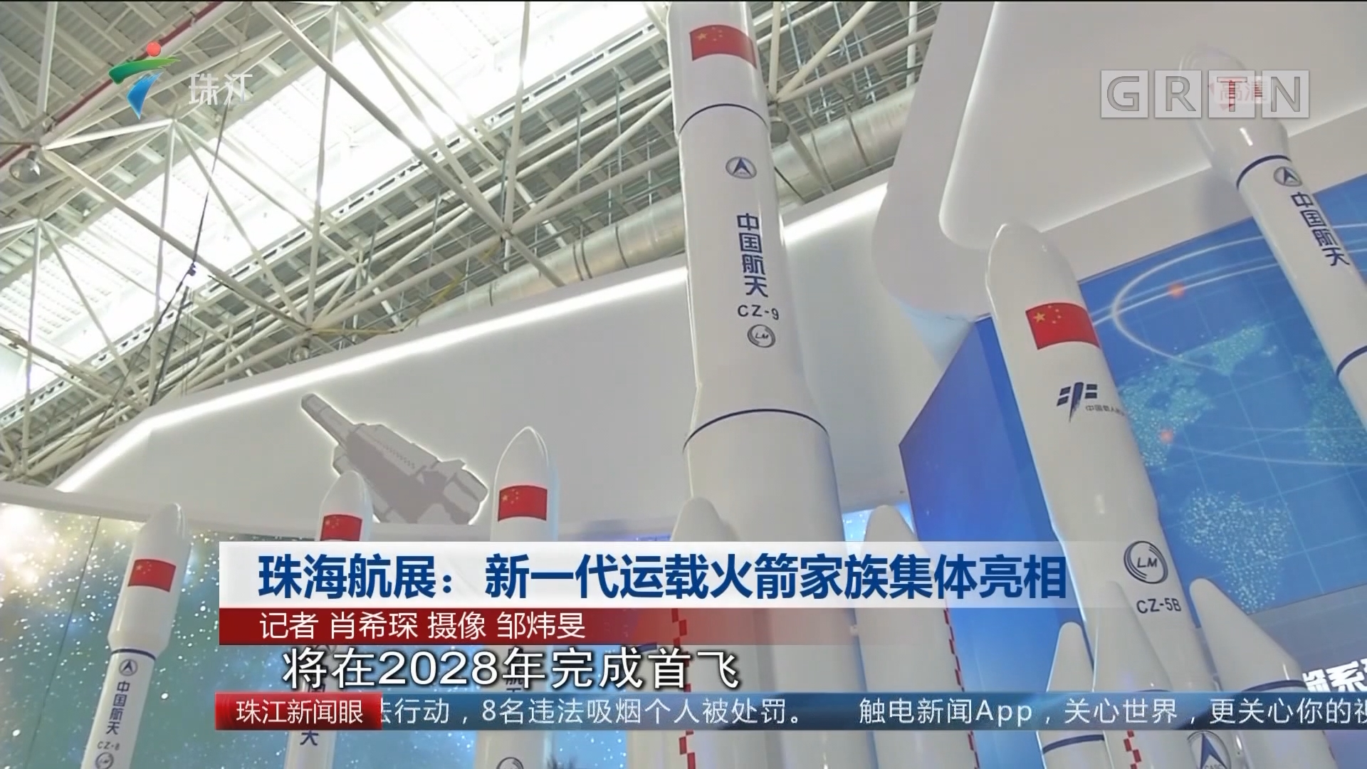 珠海航展:新一代运载火箭家族集体亮相