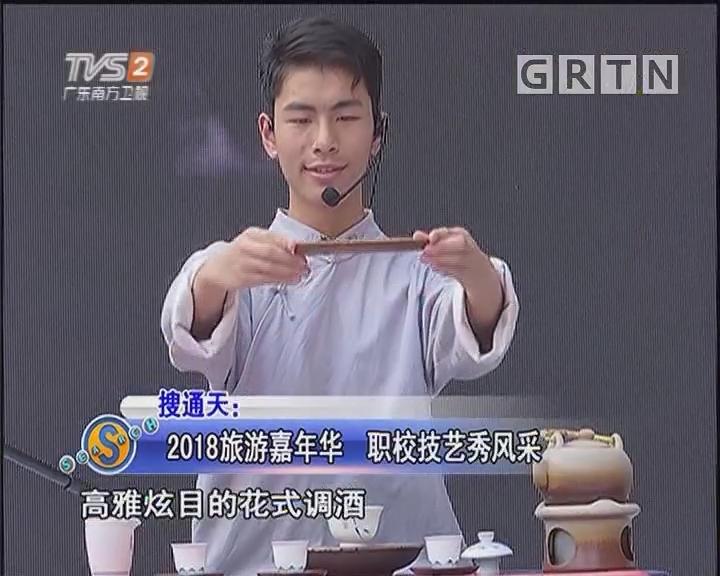 2018旅游嘉年华 职校技艺秀风采