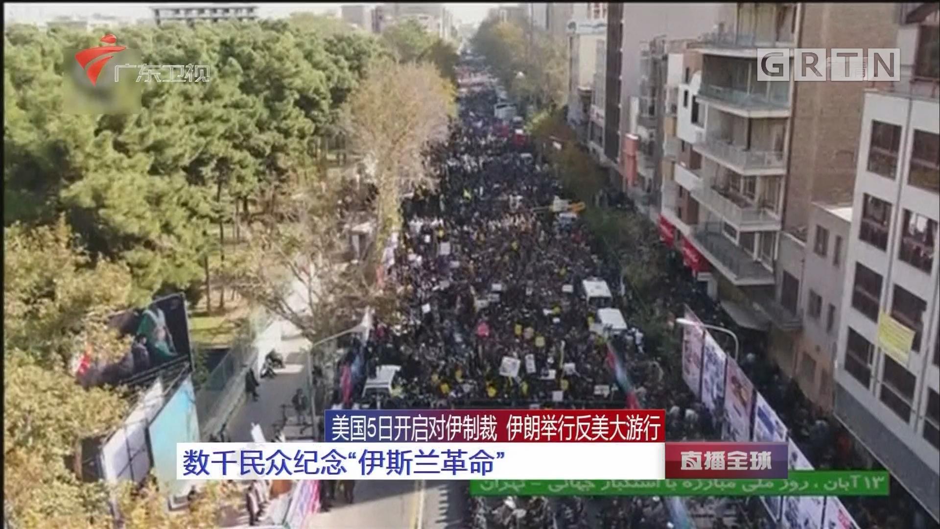 """美国5日开启对伊制裁 伊朗举行反美大游行:数千民众纪念""""伊斯兰革命"""""""