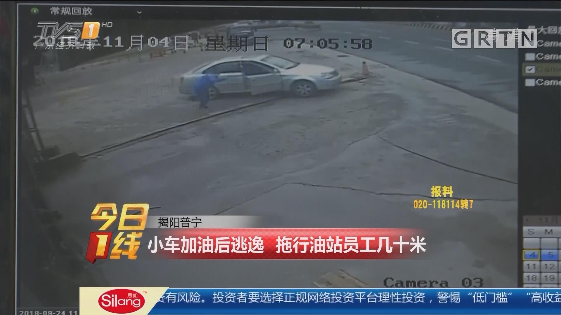揭阳普宁:小车加油后逃逸 拖行油站员工几十米