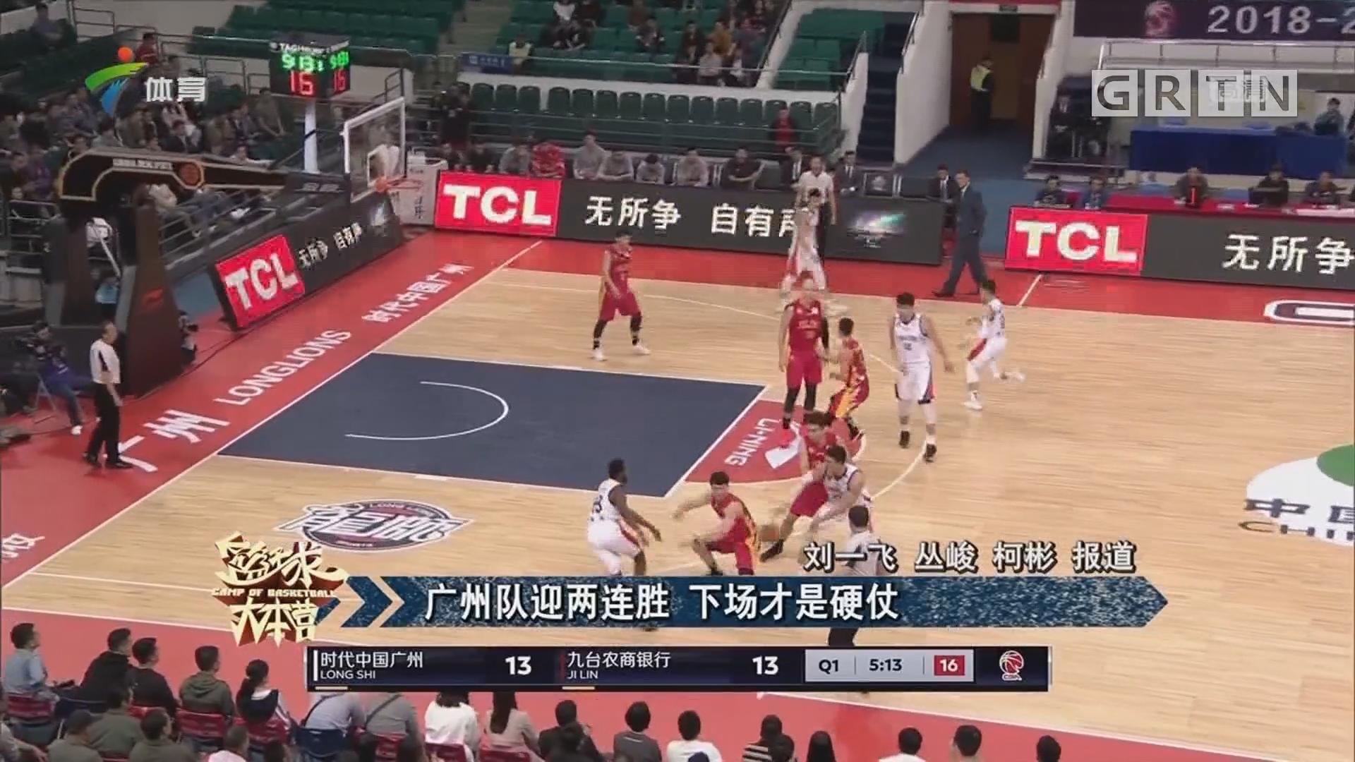 广州队迎两连胜 下场才是硬仗