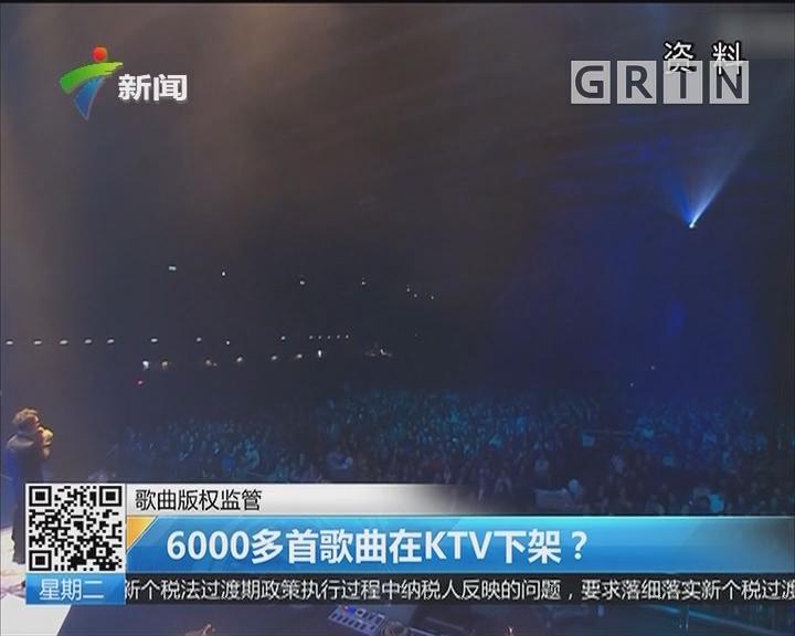 歌曲版权监管:6000多首歌曲在KTV下架?