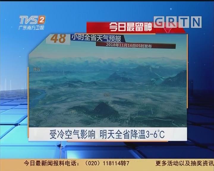 今日最留神:受冷空气影响 明天全省降温3—6℃