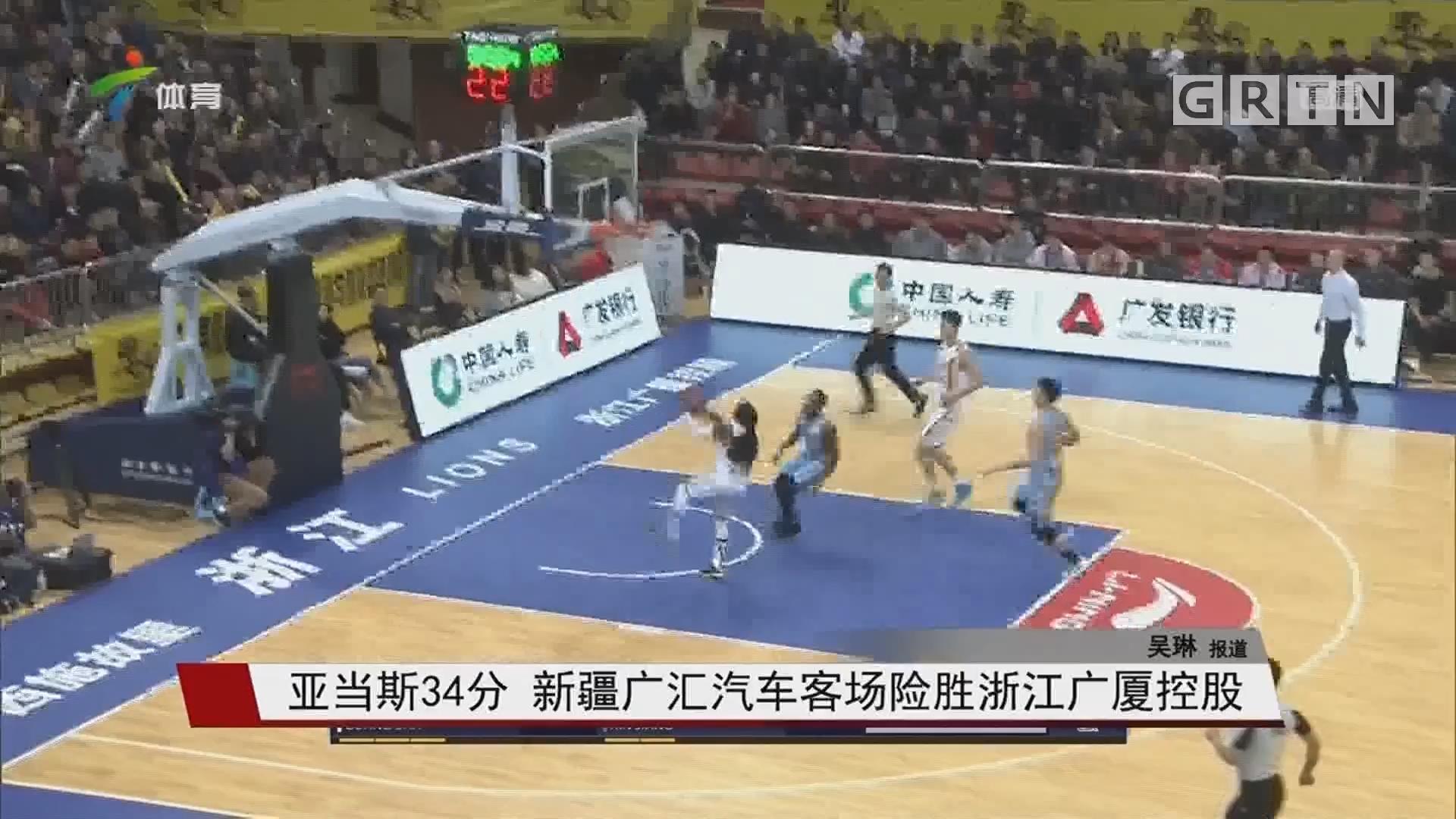 亚当斯34分 新疆广汇汽车客场险胜浙江广厦控股