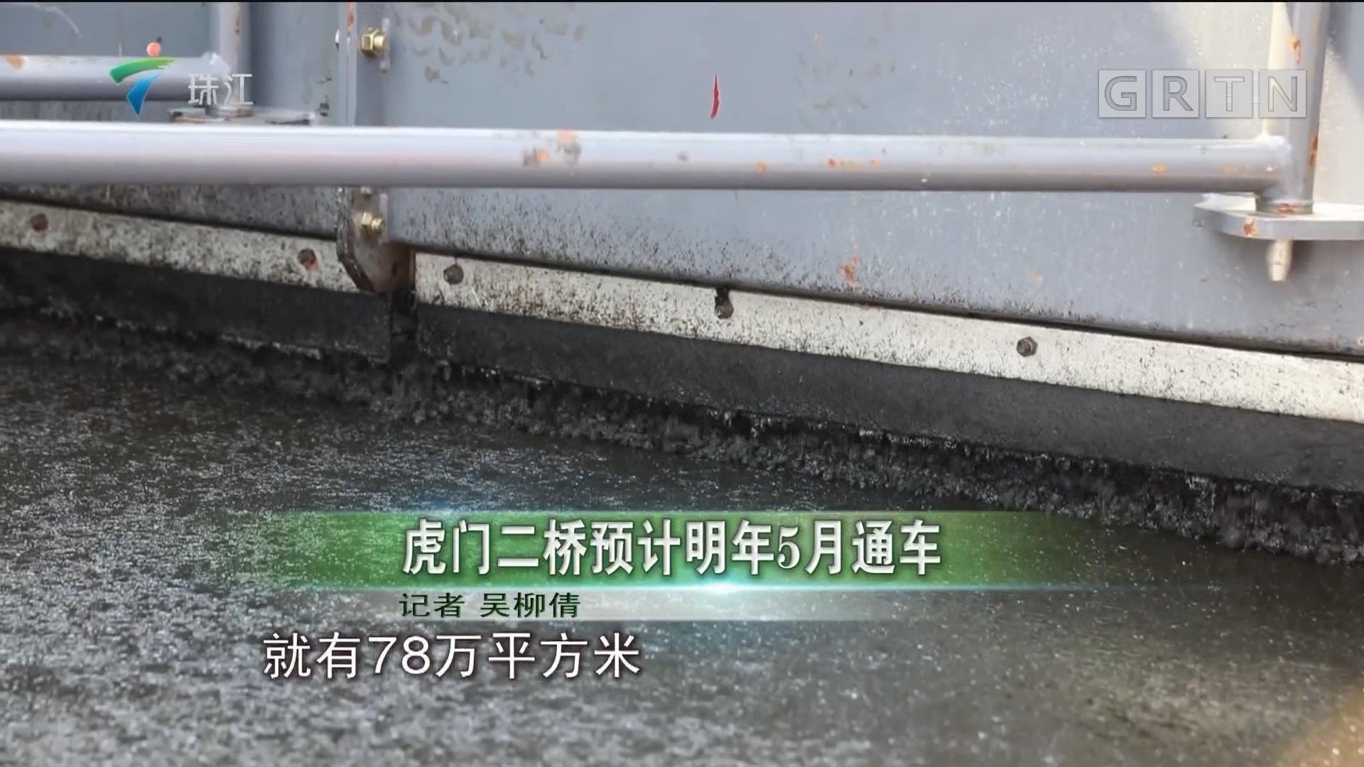 虎门二桥预计明年5月通车