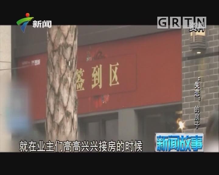 """[2018-11-13]新闻故事:""""失恋""""的房子"""