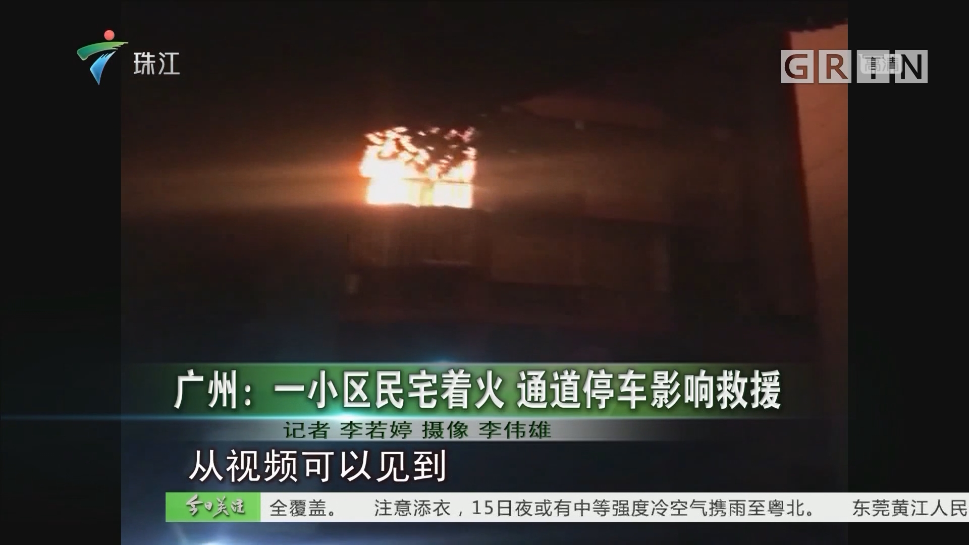 广州:一小区民宅着火 通道停车影响救援
