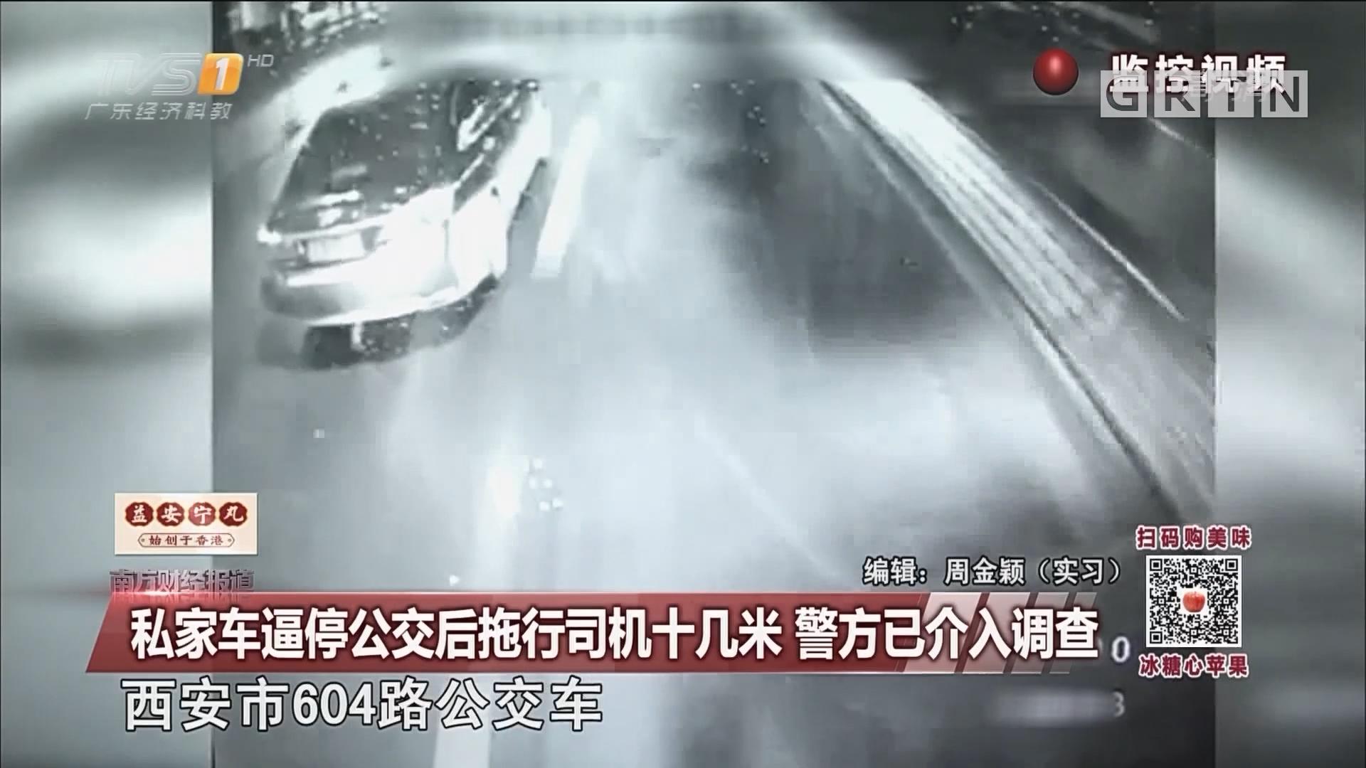 私家车逼停公交后拖行司机十几米 警方已介入调查