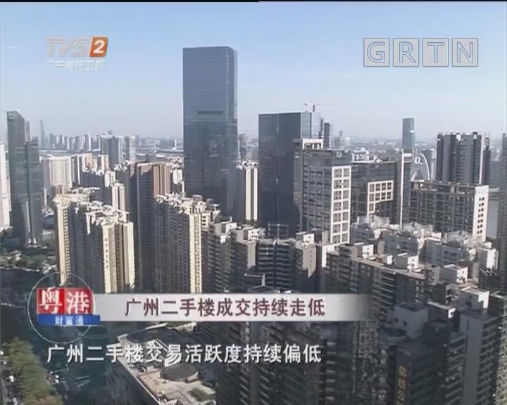 广州二手楼成交持续走低