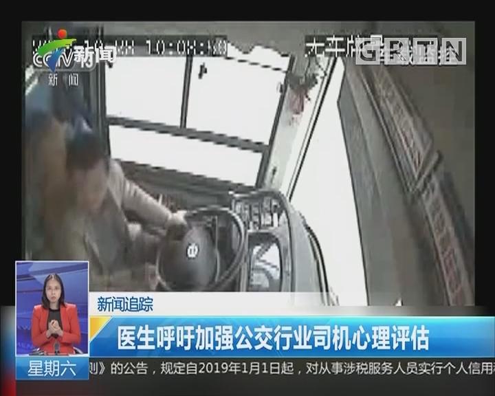 新闻追踪:医生呼吁加强公交行业司机心理评估