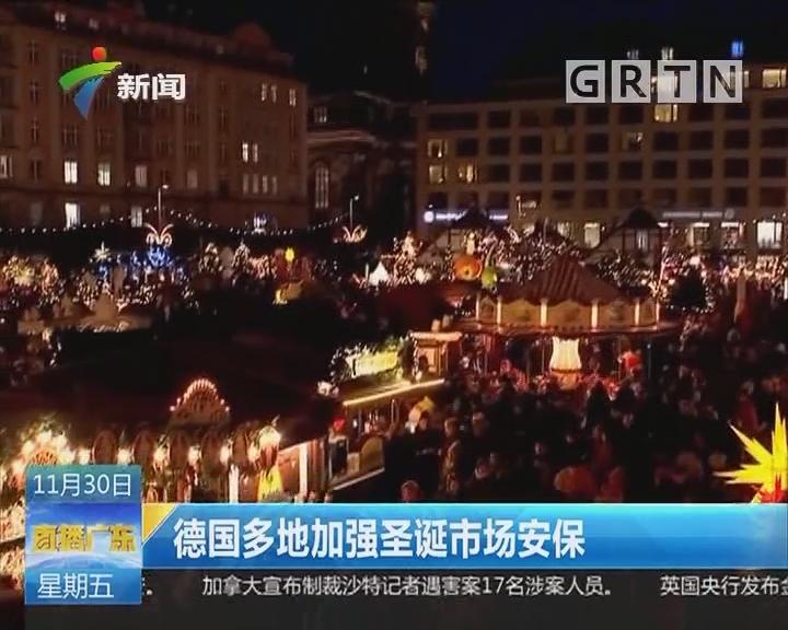 德国多地加强圣诞市场安保