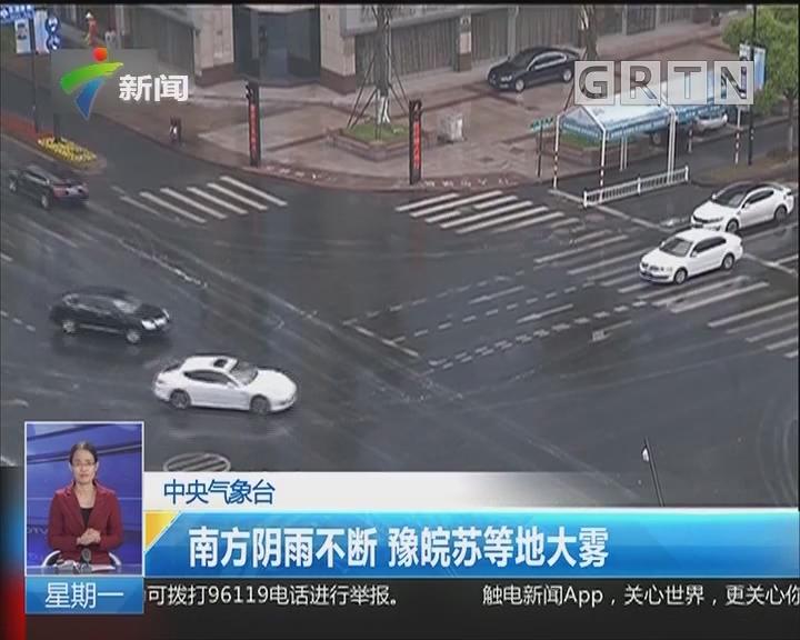 中央气象台:南方阴雨不断 豫皖苏等地大雾