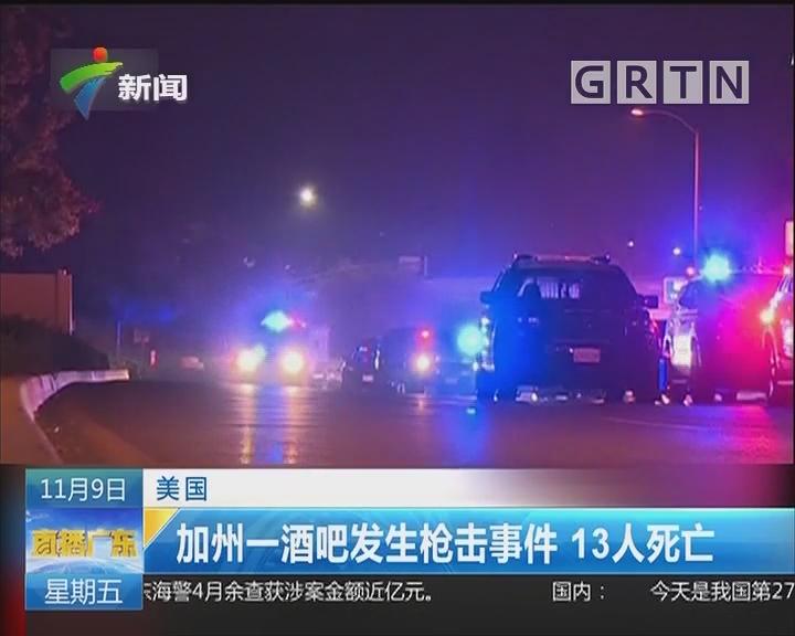 美国:加州一酒吧发生枪击事件 13人死亡