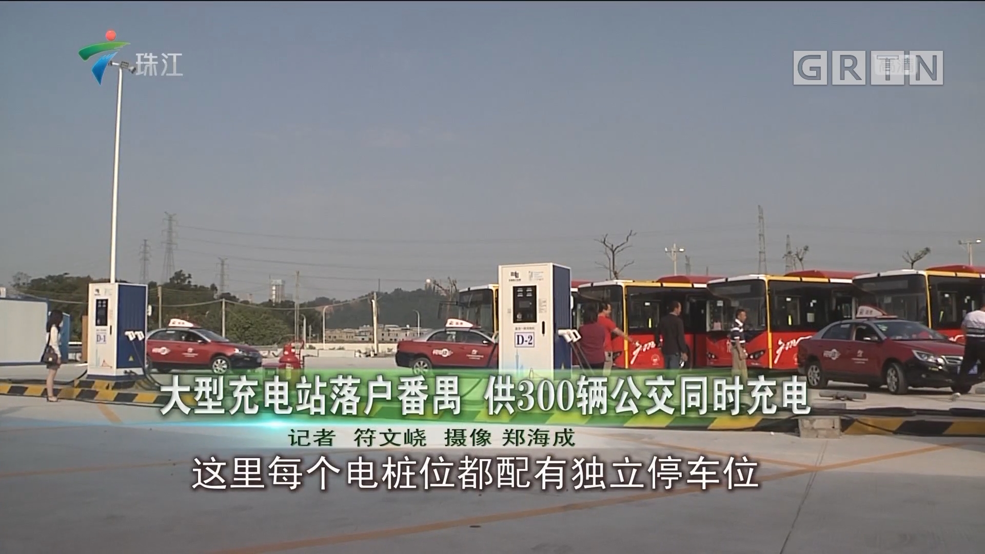 大型充电站落户番禺 供300辆公交同时充电