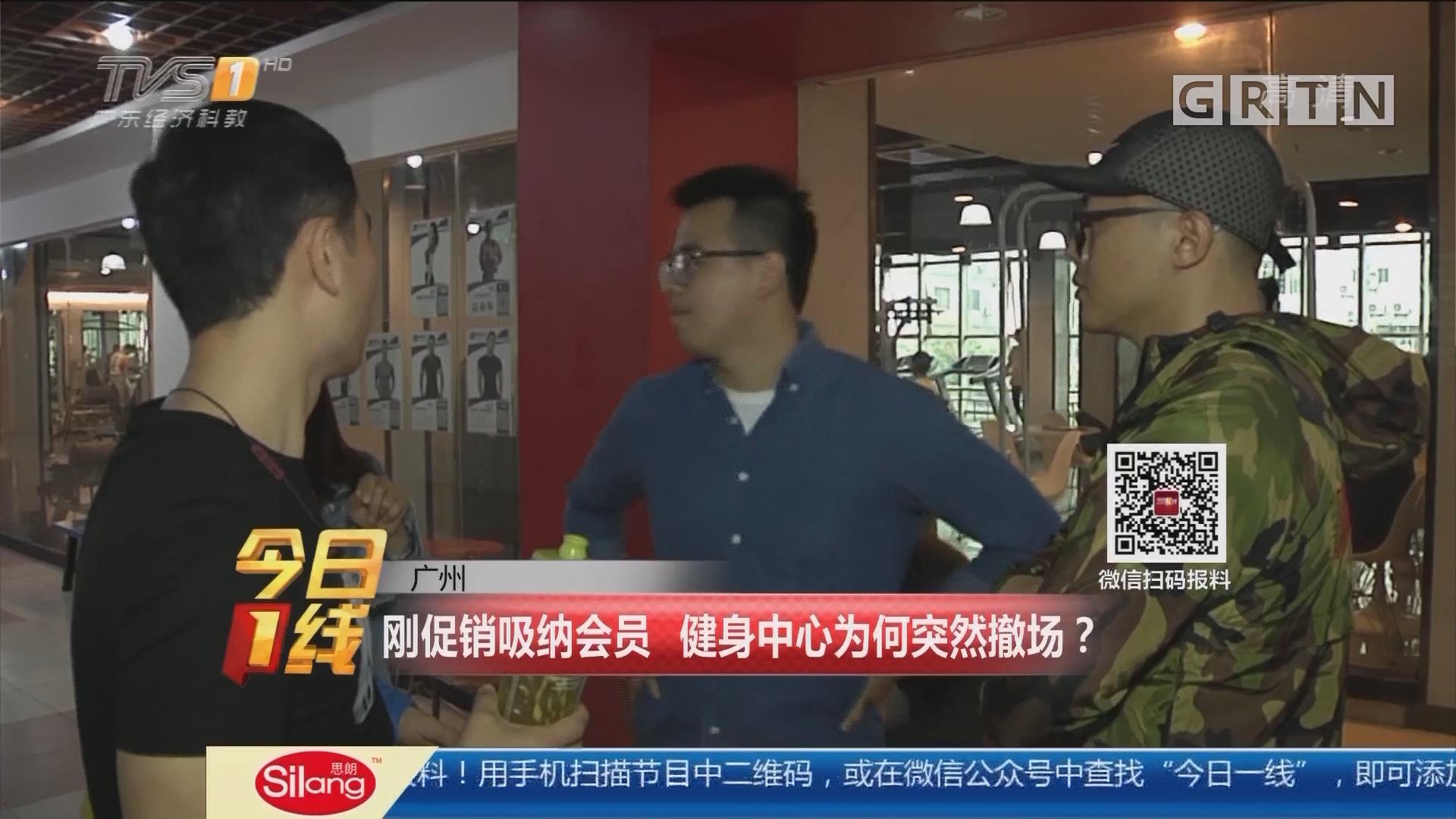 广州:刚促销吸纳会员 健身中心为何突然撤场?