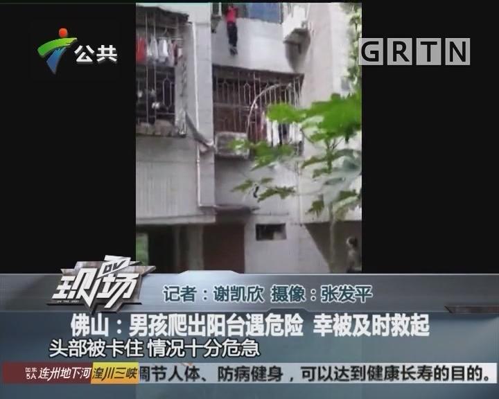佛山:男孩爬出阳台遇危险 幸被及时救起
