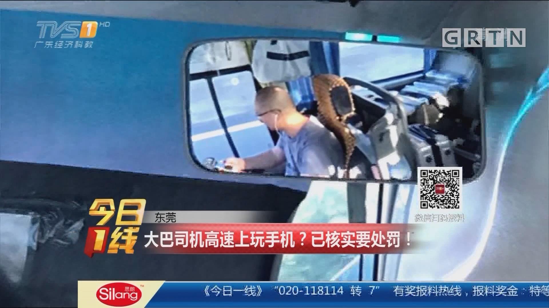 东莞:大巴司机高速上玩手机?已核实要处罚!