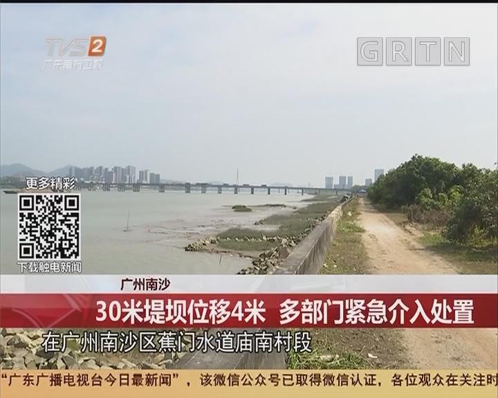 广州南沙:30米堤坝位移4米 多部门紧急介入处置