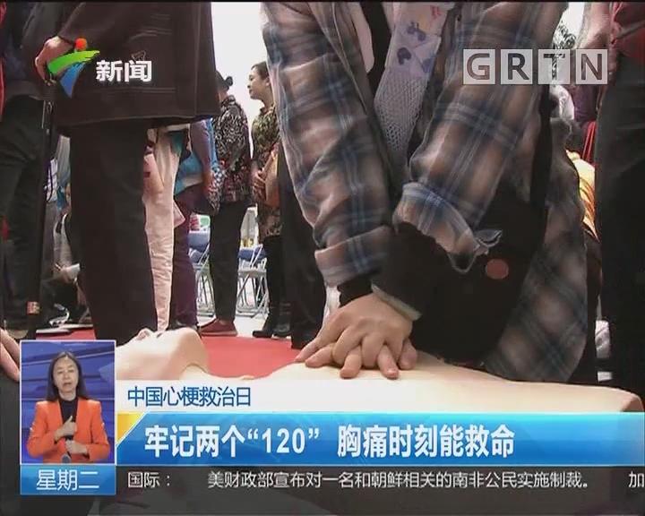"""中国心梗救治日:牢记两个""""120"""" 胸痛时刻能救命"""