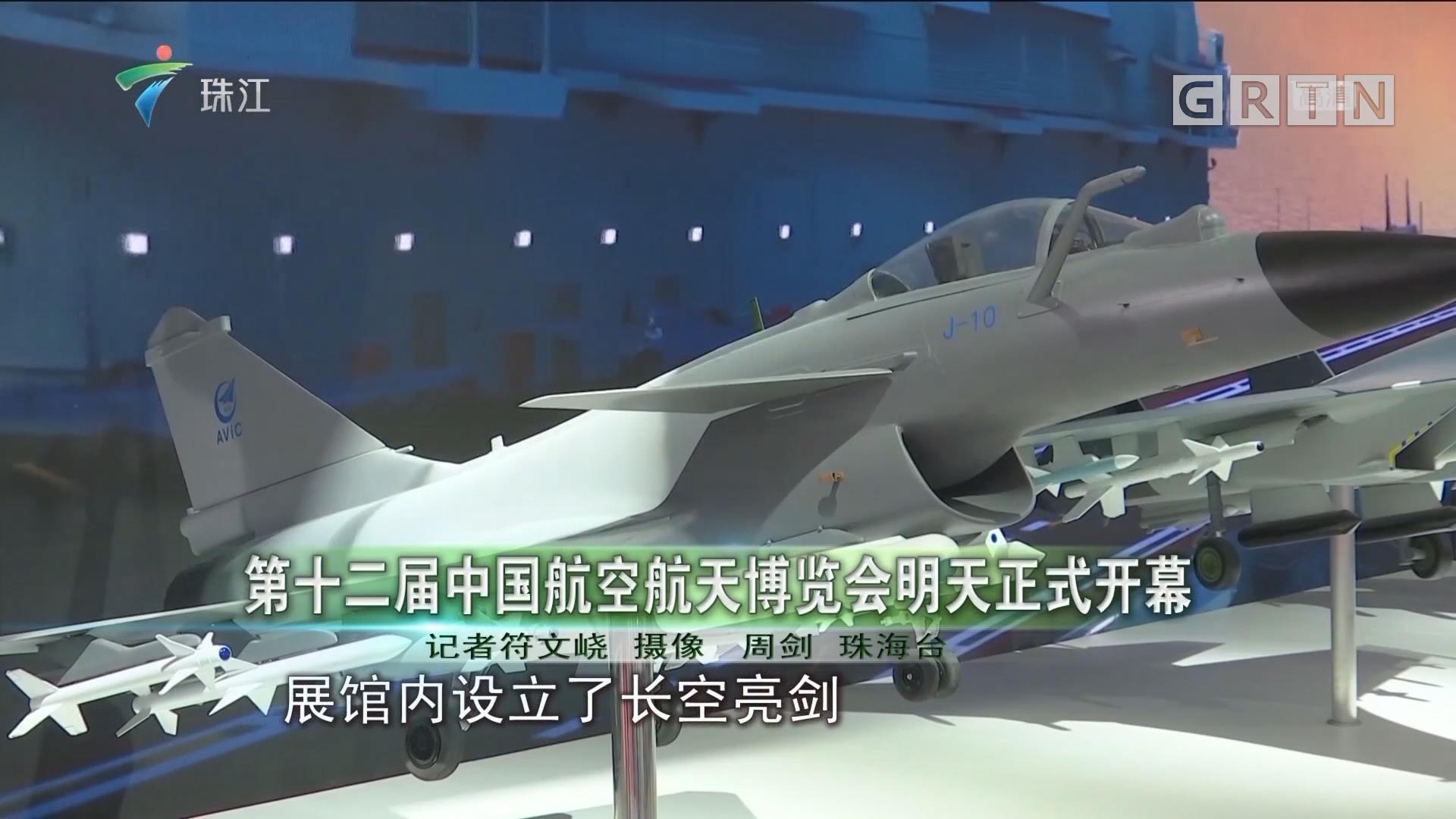 第十二届中国航空航天博览会明天正式开幕