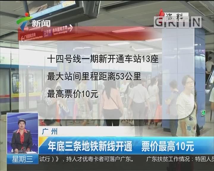 广州:年底三条地铁新线开通 票价最高10元