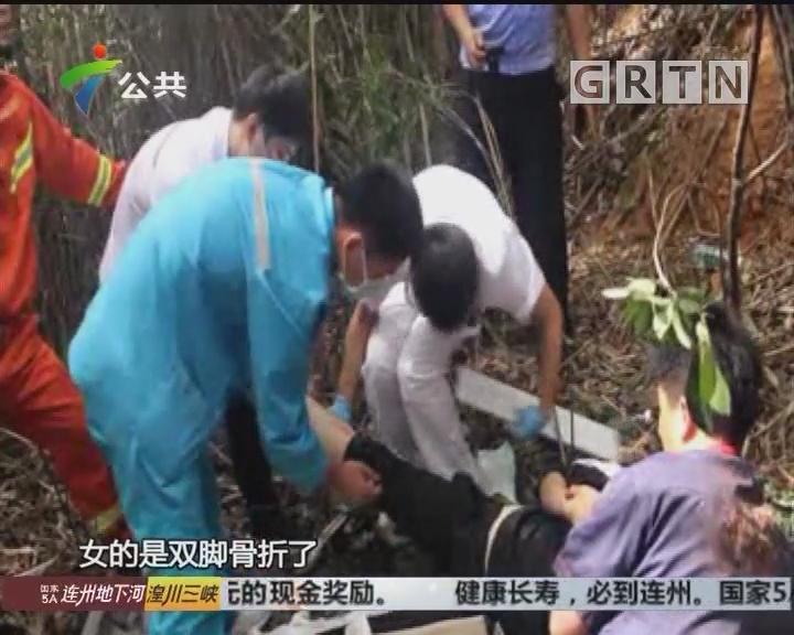 广州:夫妻吵架掉下山 消防紧急救援