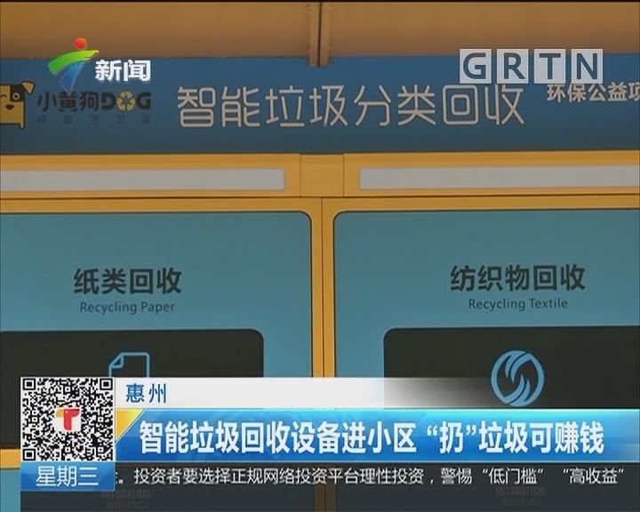 """惠州:智能垃圾回收设备进小区 """"扔""""垃圾可赚钱"""