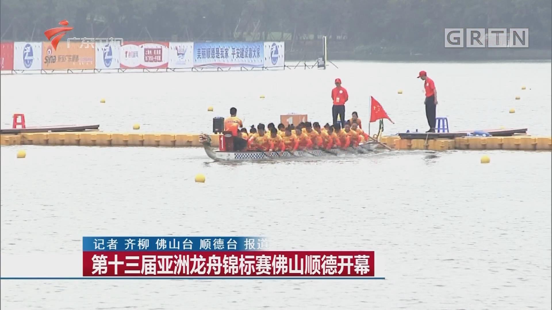 第十三届亚洲龙舟锦标赛佛山顺德开幕