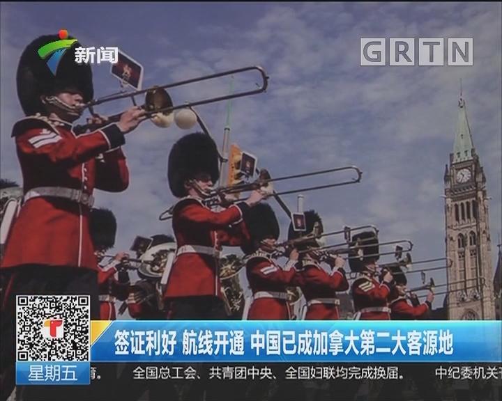 签证利好 航线开通 中国已成加拿大第二大客源地