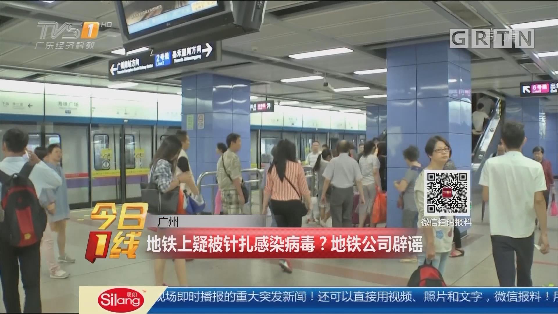 广州:地铁上疑被针扎感染病毒?地铁公司辟谣
