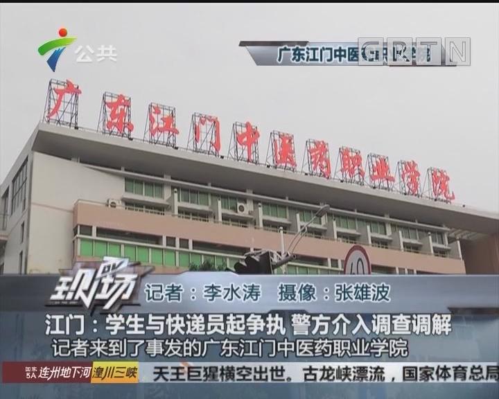 江门:学生与快递员起争执 警方介入调查调解