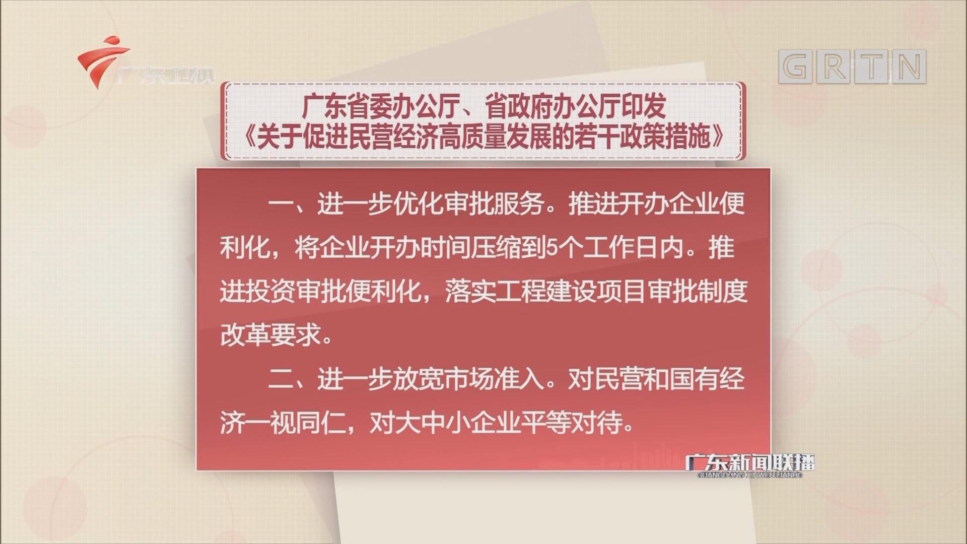 广东省委办公厅、省政府办公厅印发《关于促进民营经济高质量发展的若干政策措施》