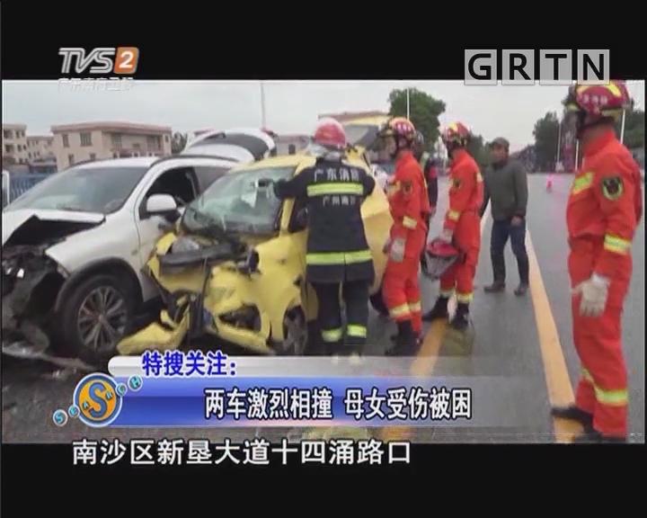 两车激烈相撞 母女受伤被困